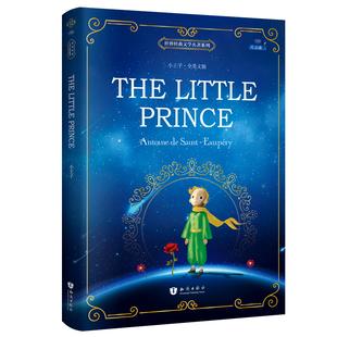 【正版】小王子全英文原版经典世界名著书籍