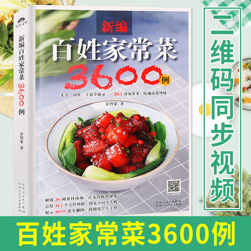 Recipe book home cooking encyclopedia drawing home cooking 3600 recipe book home cooking encyclopedia drawing home cooking 3600 chinese cuisine sichuan cuisine hunan cuisine cantonese forumfinder Images