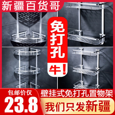 Xinjiang department store brother bathroom shelf toilet toilet triangle wall towel storage bath free punch wall hanging