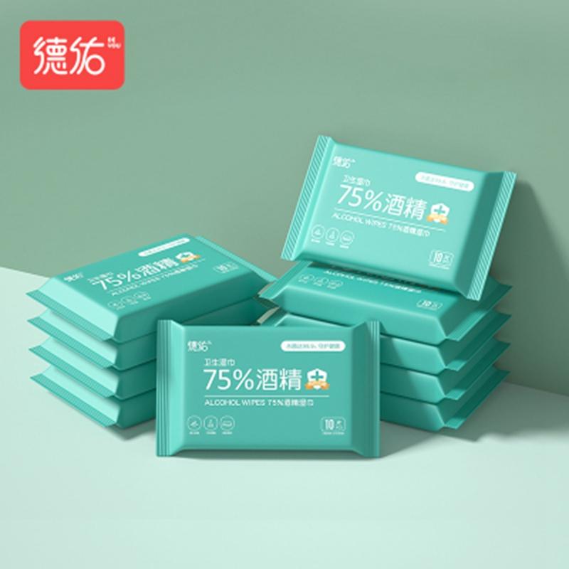 德佑75度酒精消毒湿巾小包便携式10包装学生杀菌儿童湿纸巾随身装