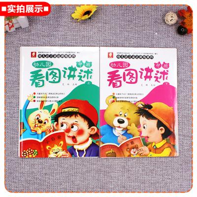 幼儿园看图讲述 中班 上册+下册 幼儿语言表达训练课程 3-6岁儿童学习与发展规律指南 提高幼儿语言表达能力增强逻辑推理