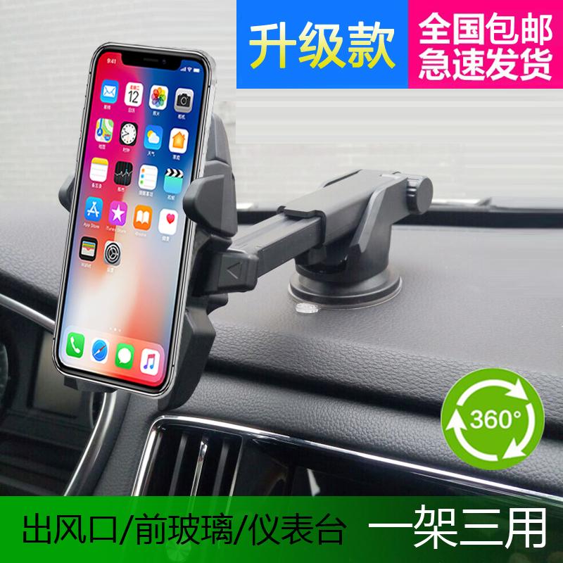 HTCOPOP66BB120120M88160919dPO6822车载汽车座吸盘支架手机出风口