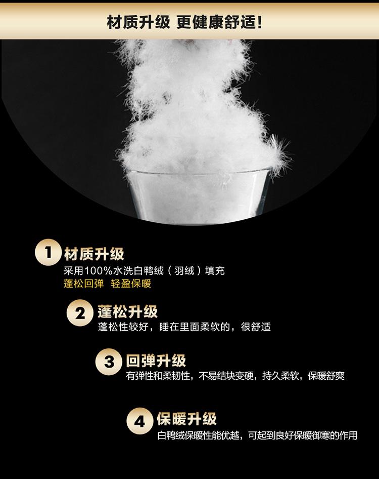 轻盈磨毛白鸭绒被第4代-改_19.jpg