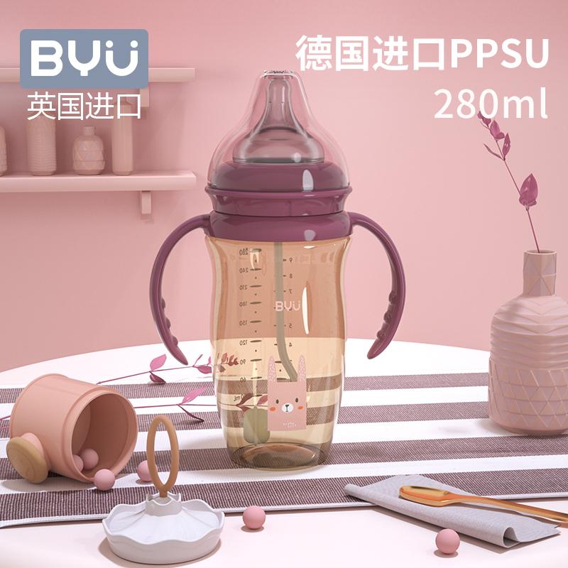【英国进口】宽口径婴儿宝宝吸管奶瓶
