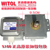 Genuine original United States Microwave Magnetron WITOL 2M219J General 519 Magnetron Testing Good hair