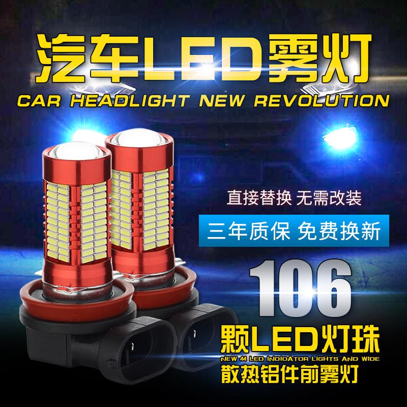 广汽传祺GS4GS5GS3GA3GA4GA6传奇车改装v传奇LED防雾灯泡爆闪