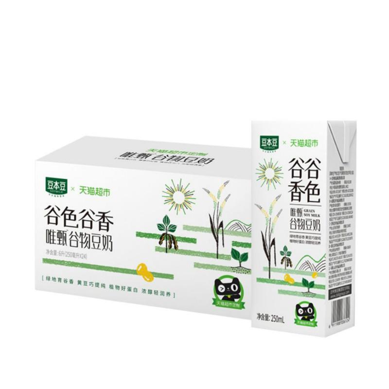 【超定制】豆本豆豆奶250ml*24盒谷色谷香定制款营养早餐奶