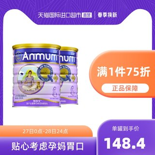 Another pregnant woman milk powder genuine New Zealand imported follic acid milk powder 800g * 2 can milk powder