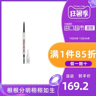 Belling Princess finely crafted root sub-detail eyebrow pen natural three-dimensional not dizzy dyed not dyed color