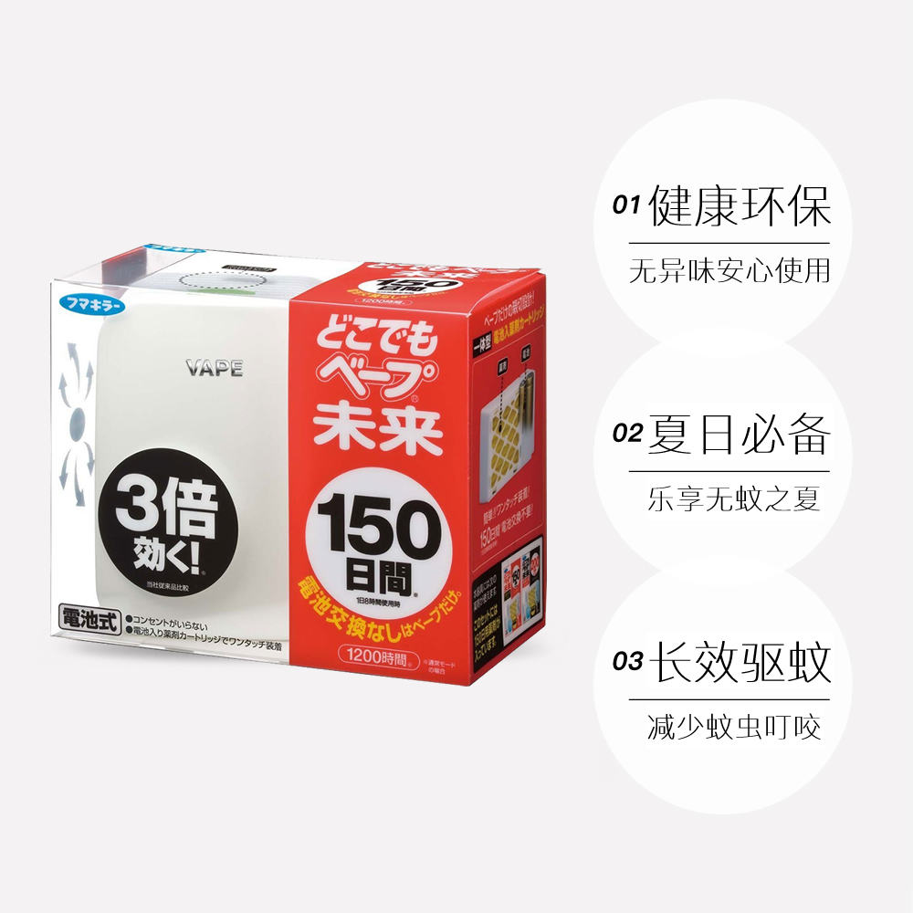Direct Vape Future Import Battery Mosquito Repeller 150 Japan Body Electronic Cargo No Days Tasteless