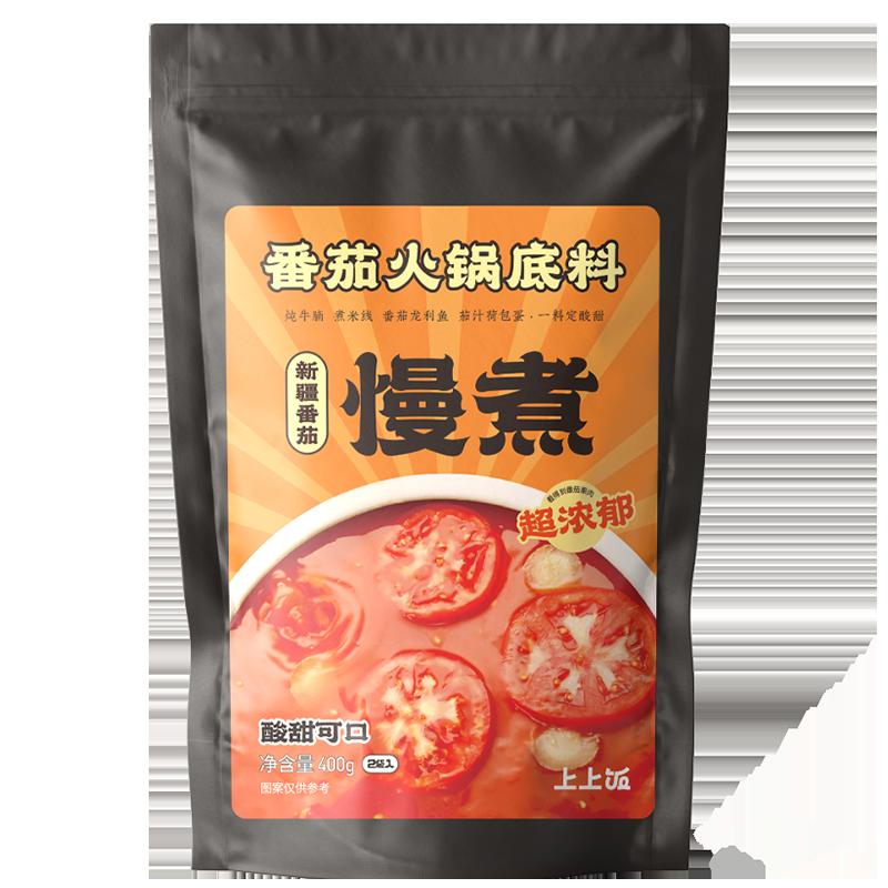 【上上饭】番茄火锅底料200g*2