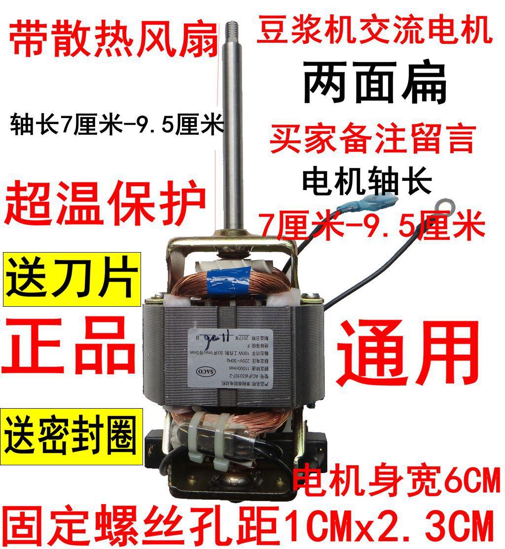豆浆机电机马达hc6331豆浆机电机豆浆机电机马达配件纯铜线SS6331