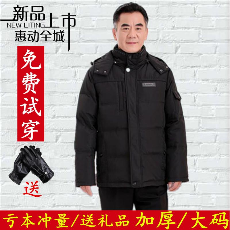 雅鹿中老年羽绒服男加厚大码中长款外套中年爸爸冬装毛领羽绒外套