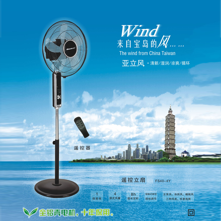 Ari FS40-4Y home vertical ultra-luxury living room bedroom mute 16 inch remote control floor-to-ceiling electric fan 8-word swing