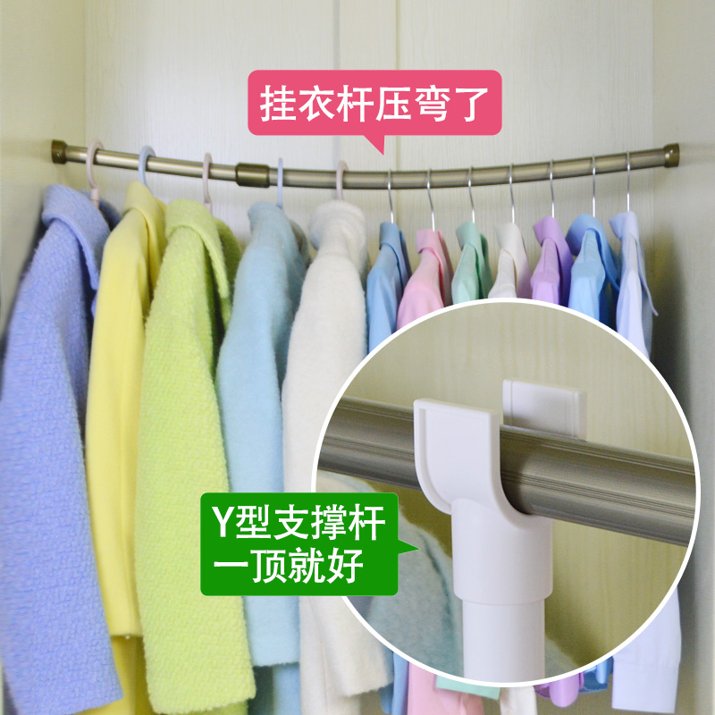 Double Stick Y Bar Support Rod Retractable Wardrobe Clothes Rod Strut Drying  Rod Bracket