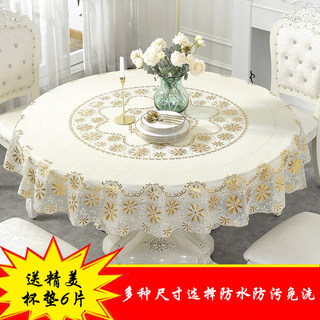 European round tablecloth waterproof anti-scald oil-free disposable pvc home hotel restaurant large round tablecloth coffee table tablecloth