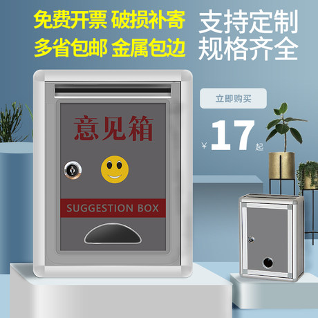 Suggestion Box Complaint Box Small Wall Mounted Suggestion Box With Lock Flat Suggestion Box Letter Newspaper Box Letter Box Hanging Box Medium Love Box Large Music Donation Box Extra Large Delivery Box A4
