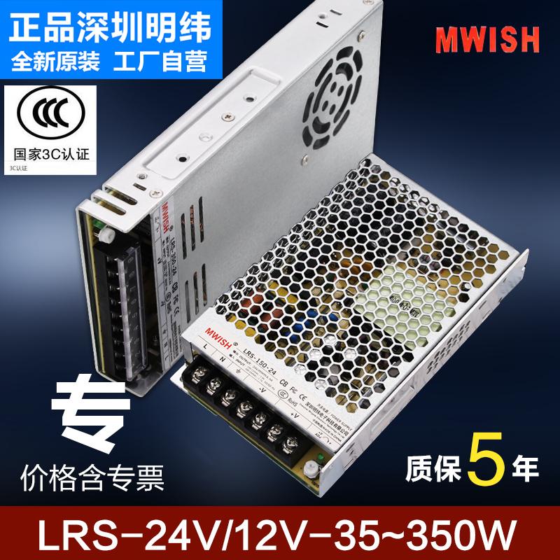 深圳明纬220转24V开关电源dc12V20A直流LRS-50W100W350变压器250s