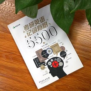 有道考神韩苏考研英语记词有树5500+