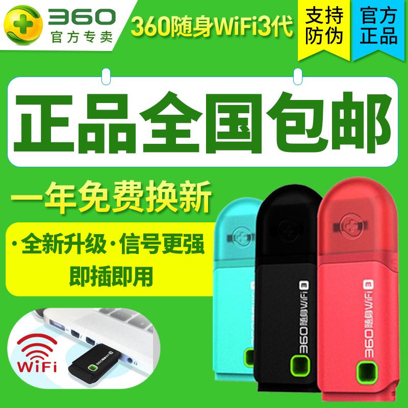 360随身WiFi3代2代正品 路由器网卡USB 迷你无线免费随身wifi3 穿墙第三代手机移动wifi路由器官网正品