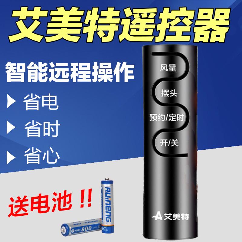 Бесплатная доставка оригинал ай специальный вентилятор пульт FSW65R/52R/70R/71R/77R fs35r