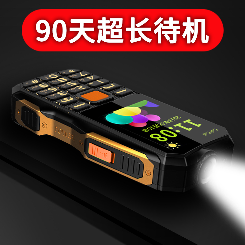 Chuangxing(Mobile phone) S1 genuine military three anti-straight board mobile telecommunications version of the elderly old mobile phone long standby large screen large characters loud function button female models alternate student mobile phone