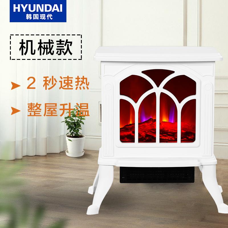 HYUNDAI 现代 BL-K13-J 仿真火焰壁炉取暖器 天猫优惠券折后¥109包邮(¥269-160)2色可选