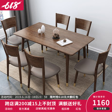 Nordic solid wood dining tables and chairs combination of modern minimalist black walnut color small apartment home furniture dining table dining table