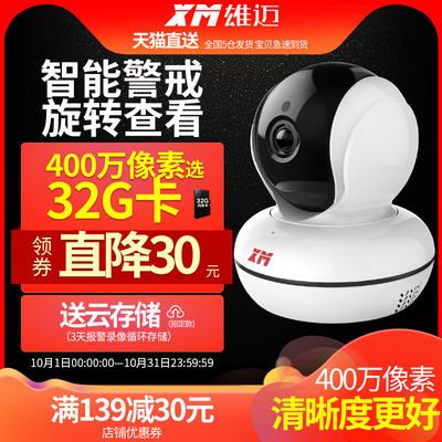 Xiongmai camera wireless wifi network high-definition 360-degree panoramic home monitor mobile phone outdoor remote