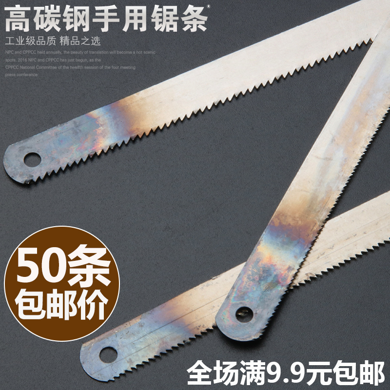 Usd 727 Thickened Steel Saw Blade Hand Saw Frame Saw Blade Carbon