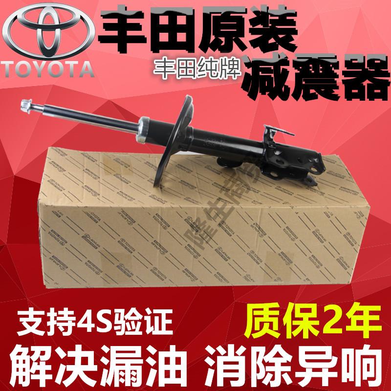 Toyota Corolla Corolla Reiz RAV4 Vios Crown Camry Highlander Overbearing штатный в оригинальной упаковке Амортизатор