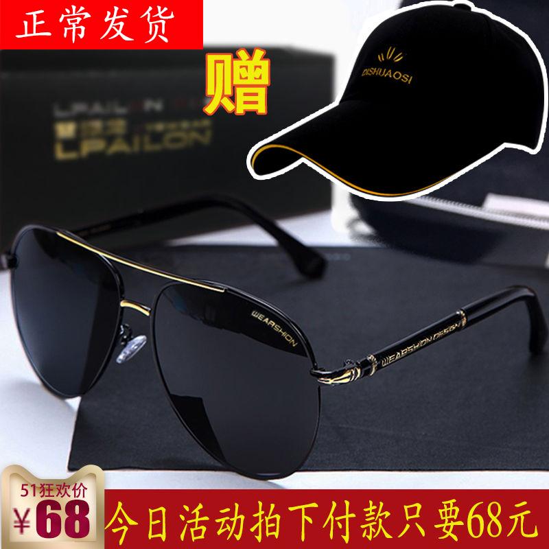 Kính râm độ phân giải cao nam phân cực lái xe kính râm khung to to kính mặt tròn có thể được trang bị LP cận thị - Kính đeo mắt kính