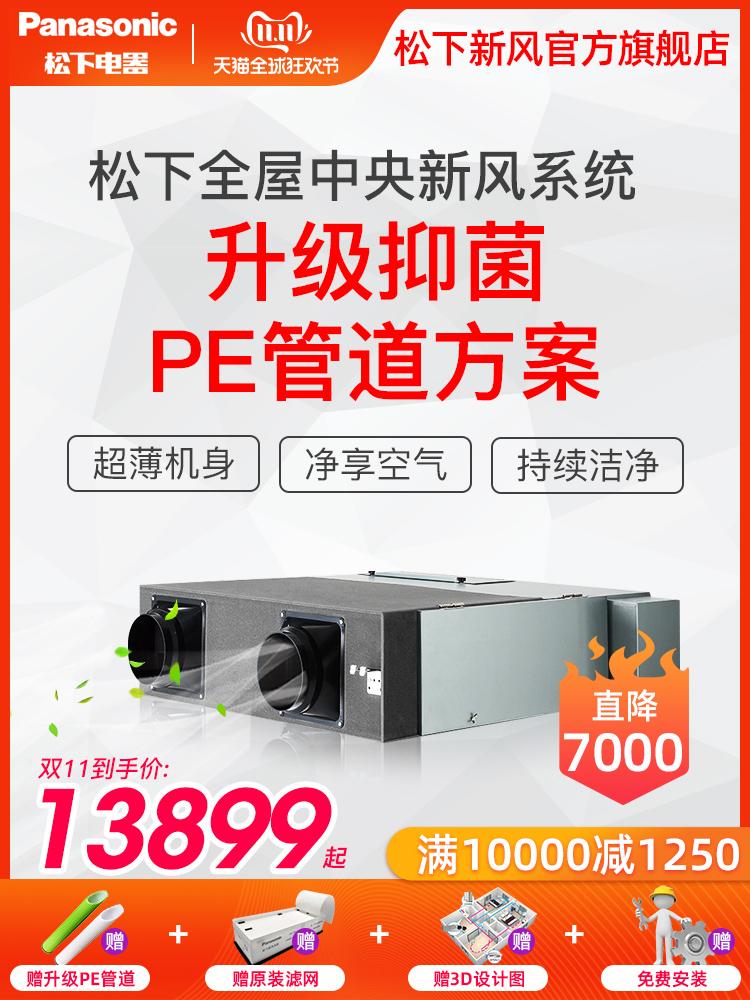 【预售】松下新风系统家用换气室内全热交换器净化除甲醛新风机15