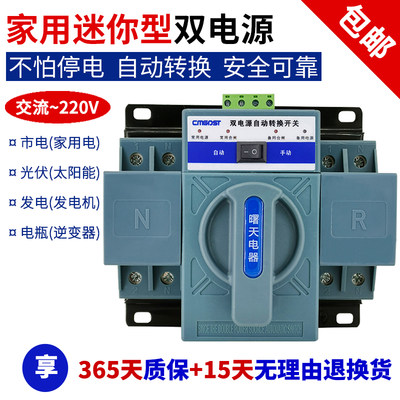 Dual Power Automatic Transformation Switch 63A / 2P / CB Mini Home Single Phase 220V Photovoltaic ATS Switch