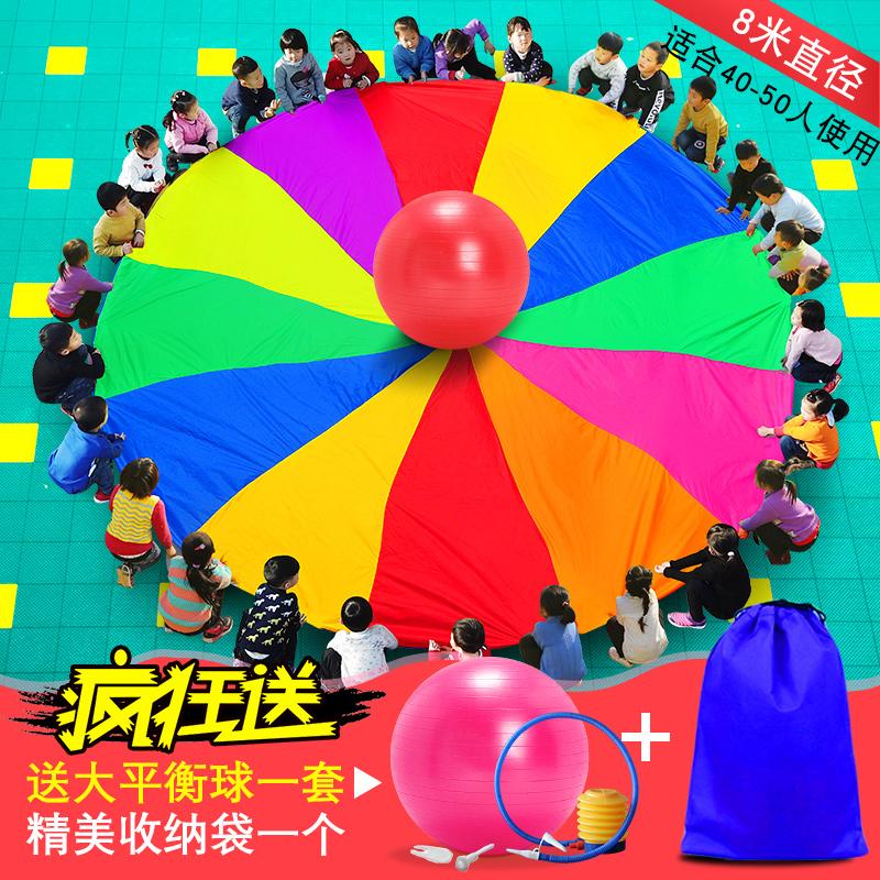 Диаметр 8 м в подарок 【Большой весовой бал】1 комплект【40-50 человек используют】