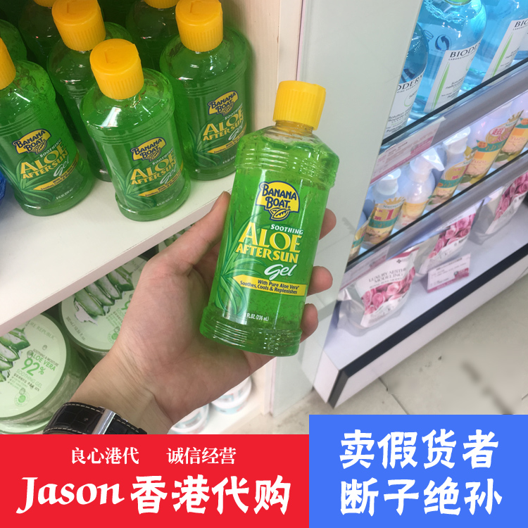 Usd 26 43 Banana Boat Banana Boat Aloe Vera After Sunburn Repair Gel 236ml Refreshing Moisturizing Soothing Repair Gel Wholesale From China Online Shopping Buy Asian Products Online From The Best