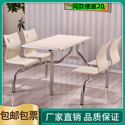 Employee dining table four-person fast-food table combination snack rice shop branch company school stainless steel canteen dining table