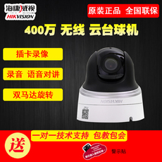 IP-камера HIKVISION 400 DS-2DC2402IW-D3