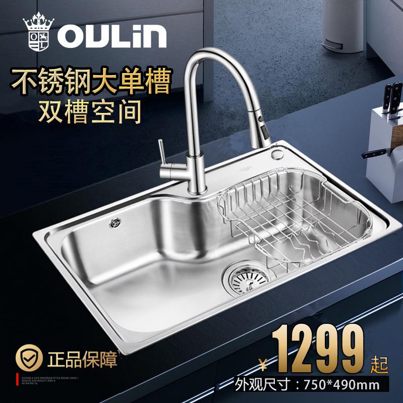 歐琳水槽大單槽OLWG7549套餐304不銹鋼單盆廚房洗菜池可臺下推薦