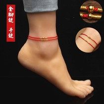Red Rope foot chain girl ultra fine gold foot rope this year bracelet gift