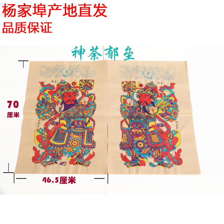 Yang Jiaxuan wood plate annual painting hand-made large door god ShenYuYu traditional Chinese-flavored foreign affairs gift old painting.