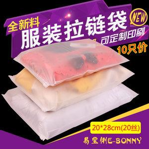 20*28童装服装包装袋塑料密封口收纳袋磨砂拉链尿不湿试用自封袋