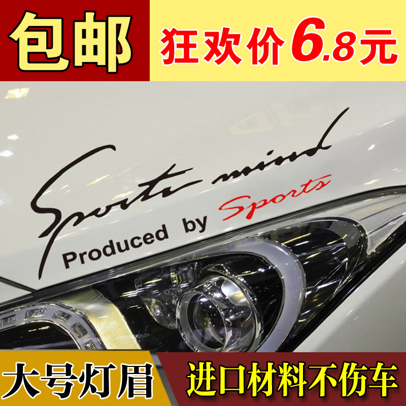 Car cover decoration sport sports light eyebrow stickers car headlights English letters personalized reflective car stickers