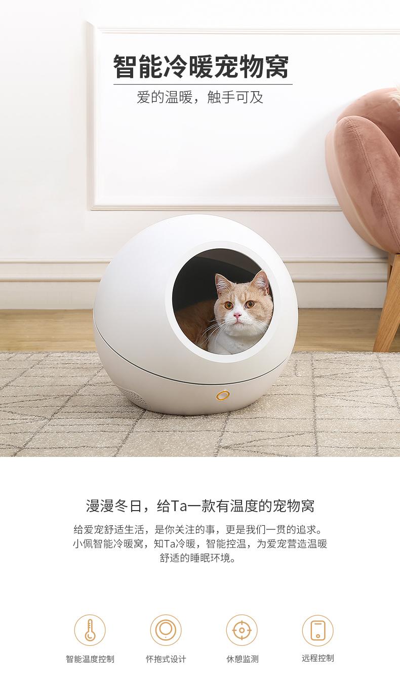 【 澳洲天猫包邮】智能冷暖猫窝四季通用 2