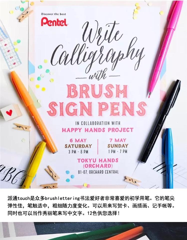 日本派通彩色秀丽笔练字小楷书法软笔易上手可写详细照片