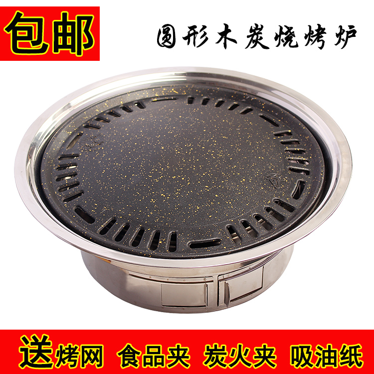 圆形木炭烧烤炉不粘锅烤盘家用商用烤肉店烤炉木炭碳铁板烧烤肉锅