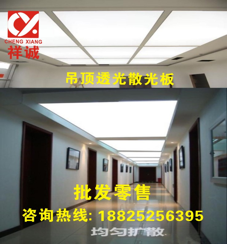 Milky white double-sided frosted ceiling astigmatism plate plexiglass light  diffusion plate acrylic LED light board