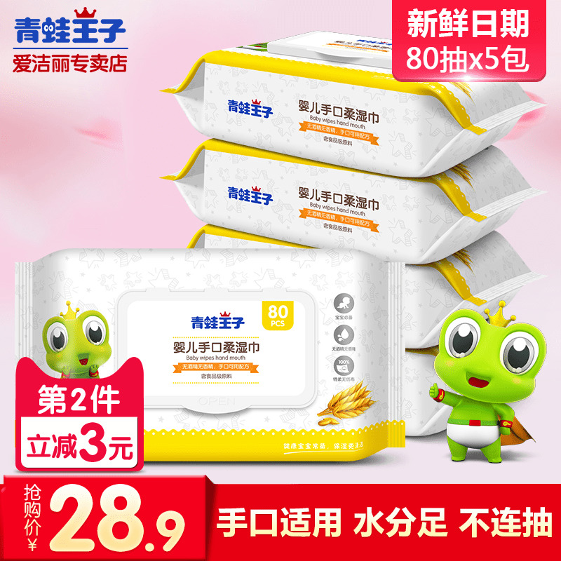 Frog Prince baby wipes with cover wholesale 80 pumping 100 newborn children hand fart special baby wet wipes