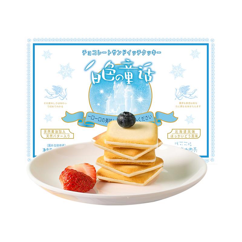白色童话恋人饼干巧克力夹心日本北海道牛乳男女朋友生日健康零食