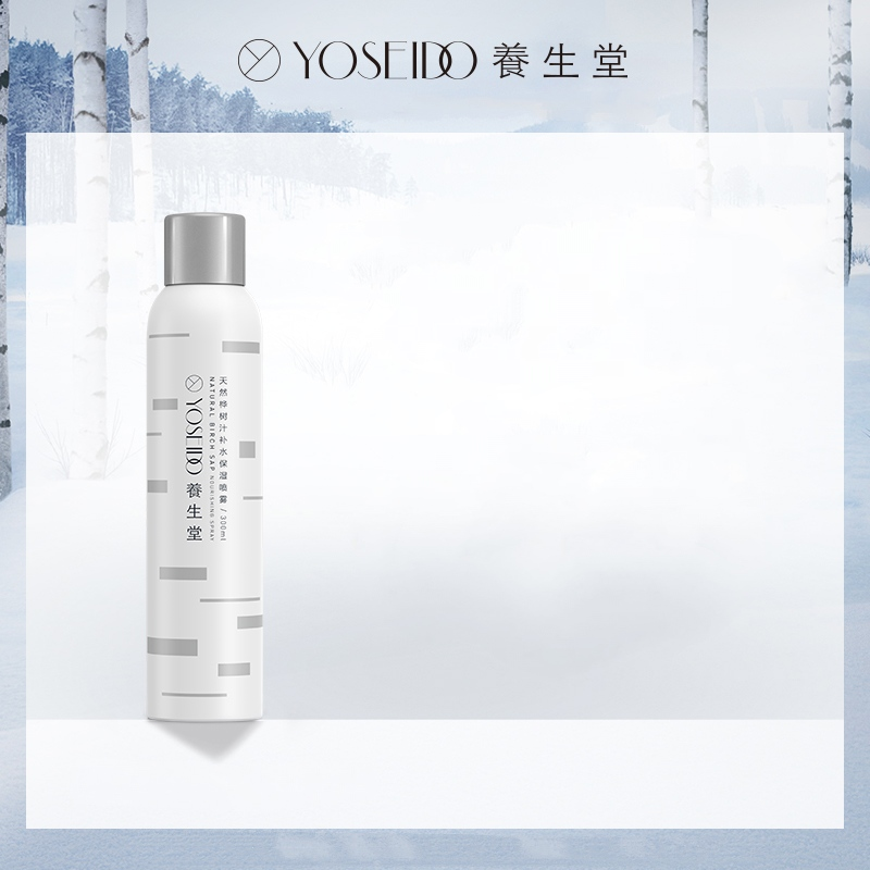 【拍2件】养生堂天然桦树汁补水300ml